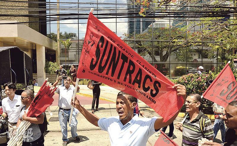巴拿馬建築工會成員上月13日到莫薩克、馮賽卡律師行總部外示威,抗議該機構涉及不法金融勾當。(法新社)