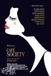 Opening film: Café Society (2016)