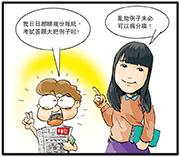 (插畫:謝偉豪)