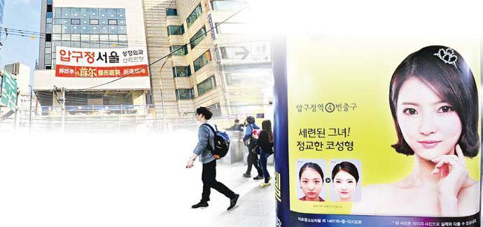 首爾有很多整容醫院,更有以斗大的中文字作宣傳。地鐵站亦隨處可見整容廣告,並附手術前後對比相(右圖)。