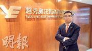 越秀房託行政總裁林德良表示,廣州經濟正由製造業向服務業轉型,取得成效需時,加上甲級寫字樓供應充足,有關租金近年跑輸北京、上海及深圳等其他內地一線城市。(葉創成攝)