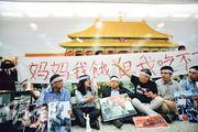 支聯會昨日在位於中環站及香港站之間的故宮介紹展覽舉行「八九民運全接觸」活動。支聯會秘書長李卓人(右三)說,見到故宮的圖像令他憶起八九民運時學生在天安門廣場絕食的情景。支聯會拉起白底紅字的「媽媽我餓但我吃不下!」橫額,模仿當年場景。(蘇智鑫攝)