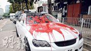 一名剛與女友分手的男子昨晨取車時,發現愛車遭人用紅油淋潑及塗鴉,警方正調查犯案動機及追緝疑犯歸案。(賴俊傑攝)