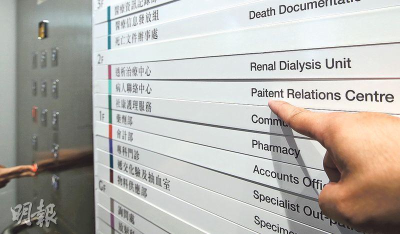 噚日起局部啟用嘅天水圍醫院,電梯內指示牌唔小心將「病人聯絡中心」嘅英文「Patient(病人)」串錯做「Paitent」,院方即日更正。(曾憲宗攝)