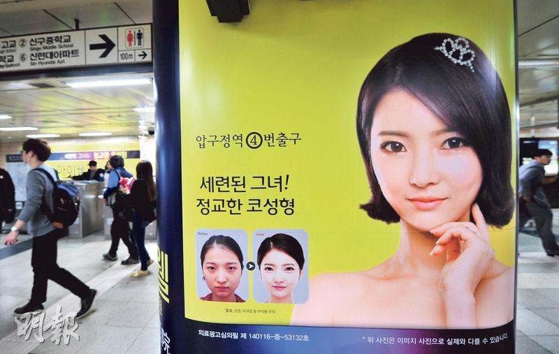 Plastic surgery advertisements are common in subway stations in South Korea.