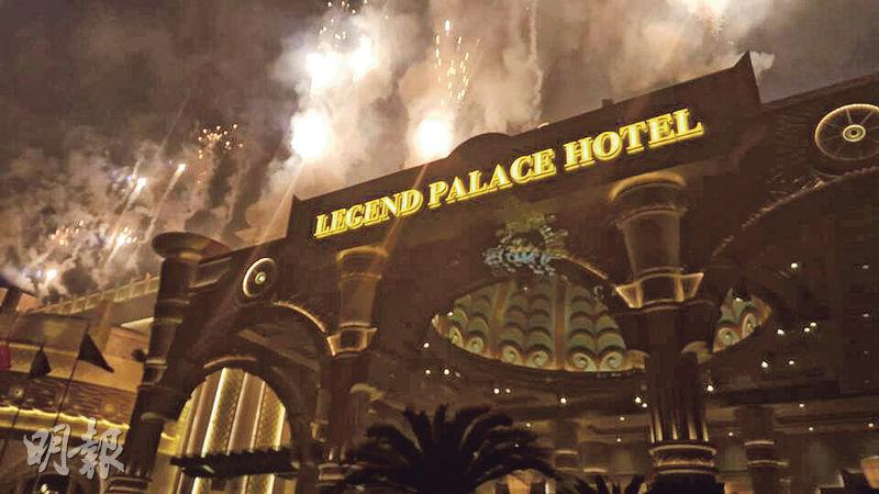 勵駿創建旗下勵宮酒店及娛樂場昨開幕。