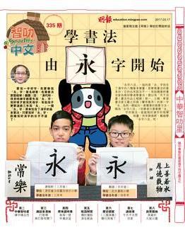2017年3月17日 智叻中文Smarties'