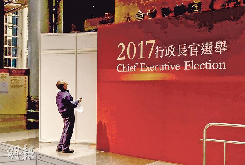 行政長官選舉將於明早9時在會展舉行,記者昨日到場觀察,場內已設立布景板及指示牌等,亦有工程人員在入口處檢查相關設備。(曾憲宗攝)