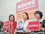李明哲數日前入境廣東省後失蹤,圖為其家屬發起尋人行動,希望大陸回應尋人要求。(網上圖片)