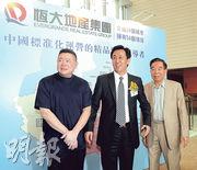 恒大於2009年來港上市時獲新世界已故創辦人鄭裕彤(右)與劉鑾雄(左)等富豪力挺。圖為恒大主席許家印(中)當年與兩人合照。(資料圖片)