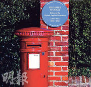 The red postbox at Dr Murray's home (Photo credit: Dr Charlotte Brewer)