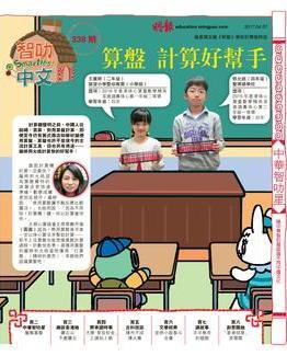 2017年4月7日 智叻中文Smarties'