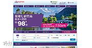 香港快運一名總經理近日被海關拘捕,事涉有旅客在該公司網站購票及完成付款程序,出發時卻被告知沒有購票紀錄而未能登機,涉嫌違反商品說明條例。圖為該公司售票網站。