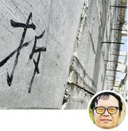 于建嶸(圓圖)的工作室被寫上「拆」字,但在向法院提訴之下得以暫保。(明報記者攝)