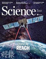 美國《科學》雜誌以封面報道了中國科研團隊量子糾纏分發的成果。(新華社)