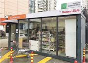 上海「無人便利店」試行營運,每間逾百呎大,除欠缺新鮮食品,其他商品與普通便利店相若。(網上圖片)