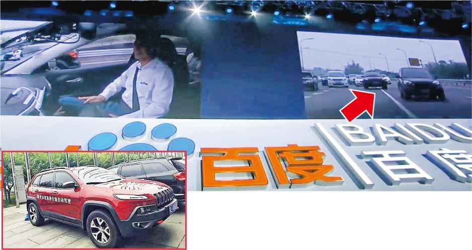 百度創始人兼CEO李彥宏昨日乘坐的自動駕駛汽車(左圖),由百度和博世合作,直接把傳感器集成在車體內。據百度發布的影片顯示,李正坐在無人車的副駕駛位置,一旁的駕駛位軚盤沒人操作(上圖左方)。行駛期間,車輛在畫有實線的路段切入另一車道(箭嘴示),也沒打轉向燈。(網上圖片)