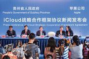 貴州省政府與蘋果公司在貴陽簽訂協議,雲上貴州大數據產業發展有限公司成為蘋果公司在中國大陸營運iCloud服務的唯一伙伴。圖為簽約雙方昨日召開新聞發布會。(中新社)