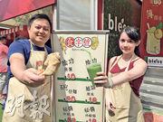 「食字號」負責人曾先生(左)指出,電競節期間他們特別推出「冰鎮醉雞髀」及「薄檸冰」吸客,銷情不俗。(梁穎端攝)