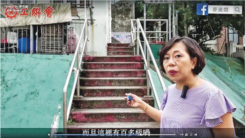 工聯會議員似乎都鍾意做實地測試,繼何啟明後,麥美娟近日就到青衣實測百步梯對村屋居民嘅影響,形容「級級皆辛苦」。(麥美娟facebook圖片)