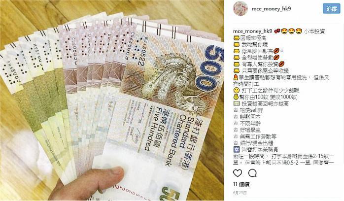 記者昨在Instagram以「投資」一詞作搜尋,即發現大量以零風險、極高回報的投資作招徠的帖文,部分更展示手持大疊鈔票的照片。(Instagram截圖)