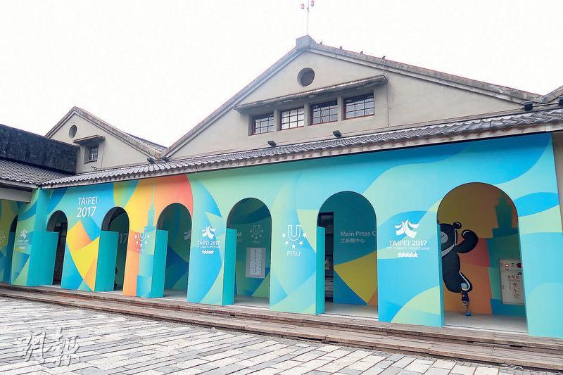 主媒體中心(圖)選址松山文化園區,古舊外牆掛上世大運布景板,新舊融合。(鄭嘉慧攝)