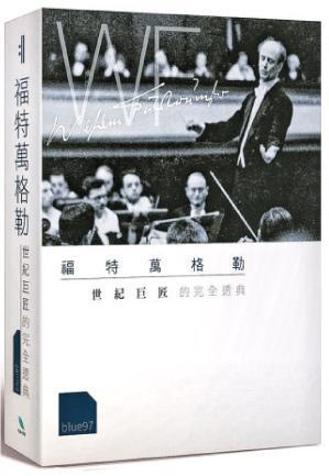 書名:福特萬格勒世紀巨匠的完美透典;作者: blue97;出版:有樂出版事業有限公司