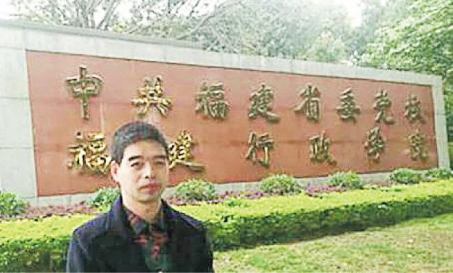 自稱「林智雙」的男子(圖)冒認福建省直機關工委幹部的名義,參加各類大型活動。圖為他出席福建省委黨校舉辦的活動,並單獨拍照。(網上圖片)