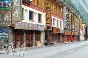 原本是旅遊旺季,但九寨溝景區周邊的商店大門緊鎖。(明報記者攝)
