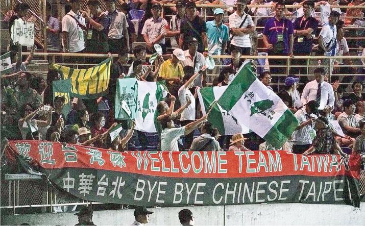 世大運閉幕式昨晚在台北田徑場舉行,有獨派民眾帶着旗幟入場,在觀眾席上揮舞。(中央社)
