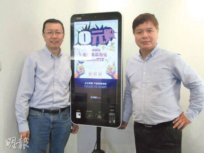 國微技術執行董事兼常務副總裁龍文駿(左)表示,新收購有助拓展新業務。旁為盟山總裁張國華。