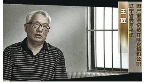 《巡視利劍》明起在央視播出。圖為片中遼寧原省委書記王珉自白。(短片截圖)