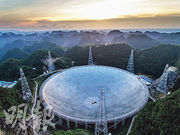 「中國天眼」首席科學家兼總工程師南仁東病逝,圖為「中國天眼」全景。(資料圖片)