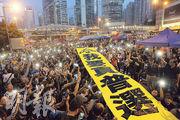 3年前,香港發生佔領運動,要求真普選。但是現在香港政改不僅沒有太大進展,客觀上也使北京對香港泛民的態度更加強硬,強調「一國」,反對港獨。(資料圖片)