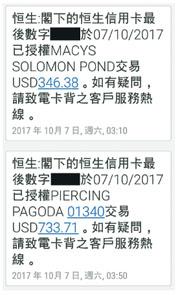 鄭小姐收到銀行交易短訊,顯示先後有兩筆分別約346美元及733美元的可疑交易。鄭小姐接獲通知後拒絕了有關授權。(受訪者提供)