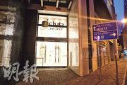 文咸東街富薈上環酒店(圖)昨凌晨發生盜竊案,內地婦聲稱在房間沐浴時遭剛在酒吧結識的男子偷去1000元現金。