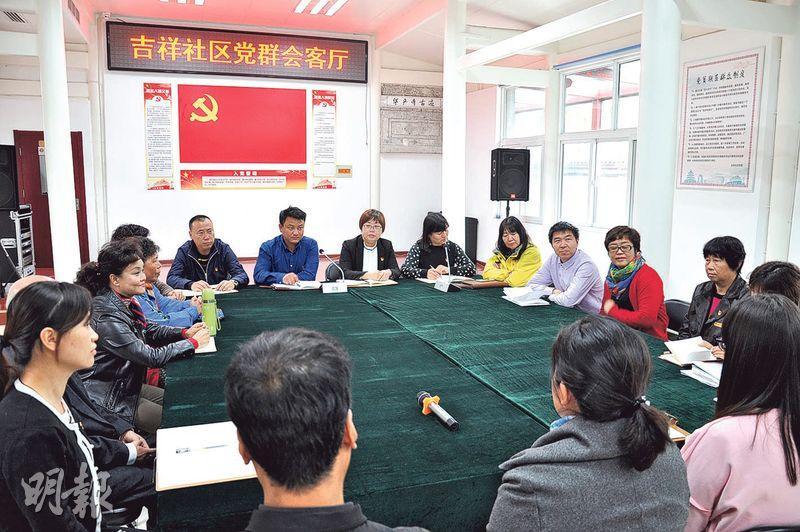 北京景山吉祥社會設立「黨群會客廳」,將非黨員的居民納入社區黨委會議,解決民生問題。(明報記者攝)