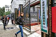 中外媒體昨獲邀採訪北京市東城區景山街道吉祥社區。(中新社)