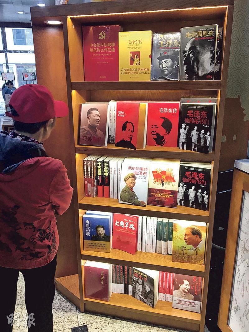 在王府井書店,一名讀者正在看「迎接黨的十九大重點主題出版物」展示櫃。(明報記者攝)
