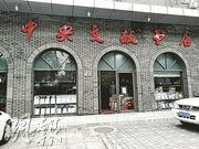 在中央文獻出版社屬下的書店,幾本「論述摘編」就面向街道的櫥窗。(明報記者攝)