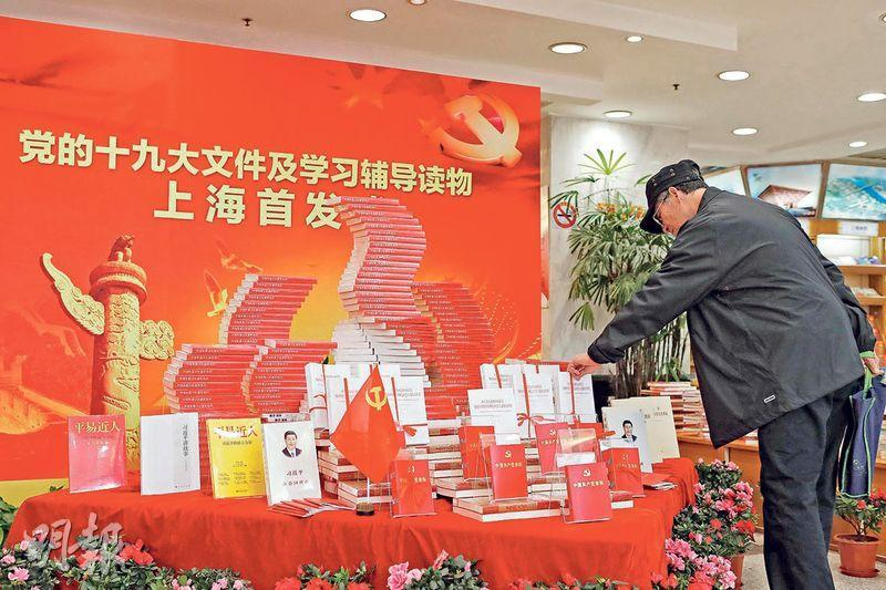 內地近日掀起學習十九大精神熱潮。圖為十九大出版物在上海書城首發。(中央社)