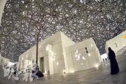 阿布扎比羅浮宮周一開放予媒體參觀,今天正式揭幕。圖為該館標誌建築設計「光雨圓頂」。(法新社)
