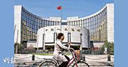 中國將放寬外資持有證券公司、銀行、壽險公司的持股比例,至數年內完全取消。圖中建築物為人民銀行總部。(資料圖片)