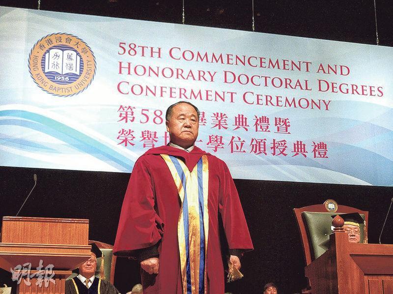 中國著名作家莫言,昨日獲香港浸會大學頒發榮譽文學博士。(龐皎明攝)