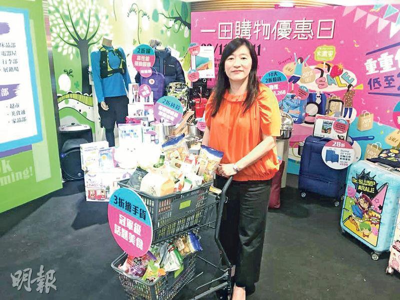 一田行政總裁黃思麗表示,將於下周四起舉行一連五日的「一田購物優惠日」,當中部分貨品已於上周四於網店率先開賣。