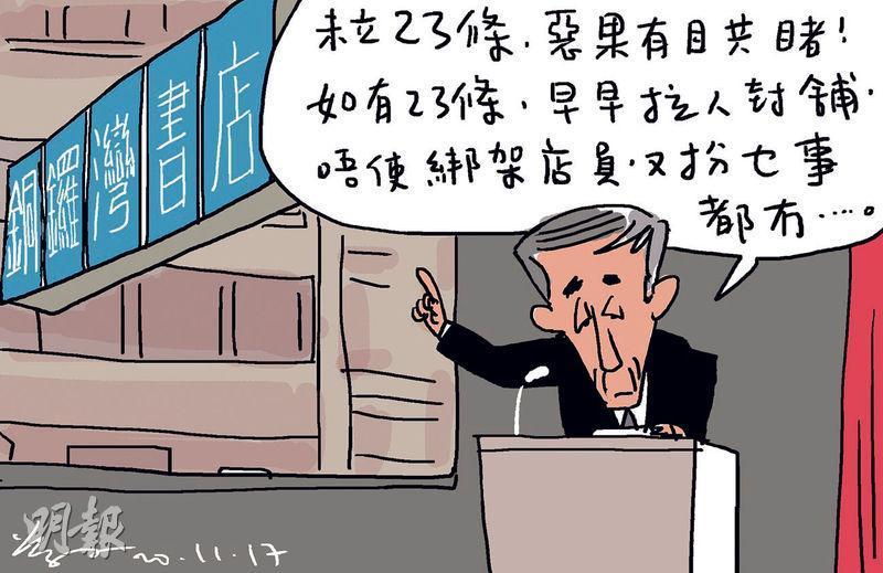 尊子漫畫 23條未立法 李飛:不良影響有目共睹