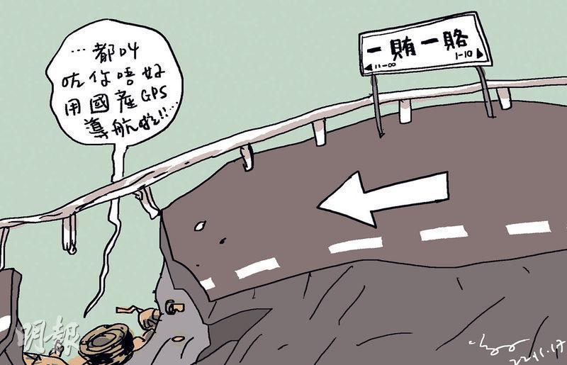 尊子漫畫 何志平涉賄非洲政要紐約還押