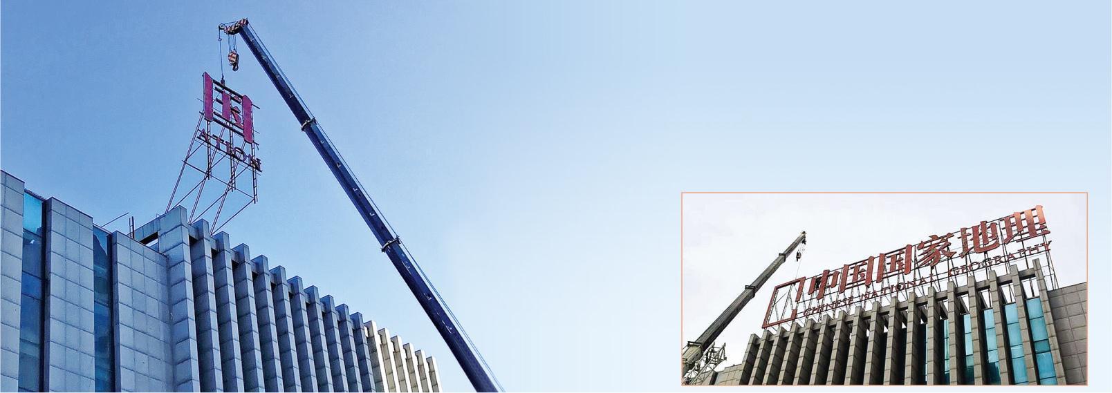 中國國家地理雜誌社用吊臂車拆走樓頂的標誌,拆完之時還在微博自嘲「禿了」。(網上圖片)