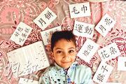 教育局有投放資金加強支援非華語學生學習中文,但有巴基斯坦裔母親說,做法未能應付兒子學習中文的需要,迫使她投放更多時間和心機,為兒子和就讀小學的侄女補習,以趕上學校上課進度。