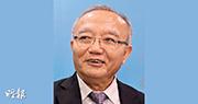 全國港澳研究會副會長劉兆佳